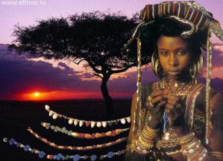 Украшения в стиле «Африкана»